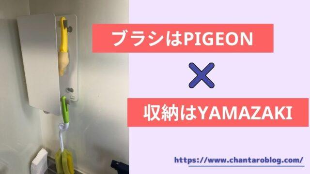 記事の表紙タイトルで『ブラシはPIGEONで収納はYAMAZAKI』と書かれている。