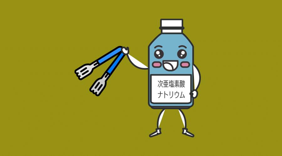 次亜塩素酸ナトリウム薬剤が入った瓶と100円トング