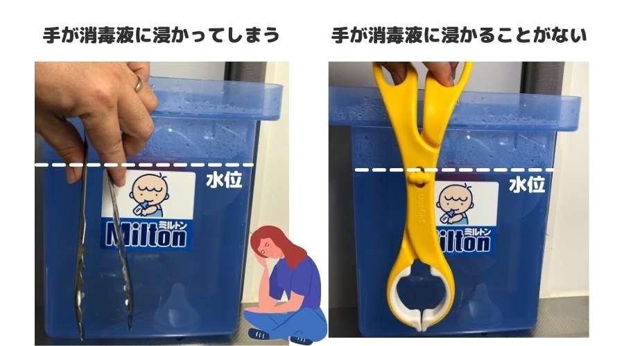 容器に入った消毒液に、100均トングとピジョンのはさみを入れることで手が浸からないか?実験をしている。