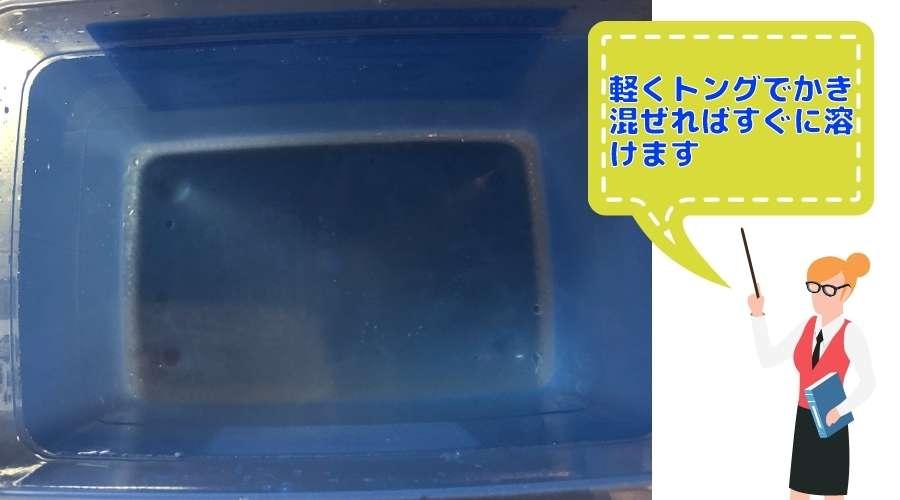 ミルクポンS顆粒を投入後、少しかき混ぜるだけで溶けて無くなりました。