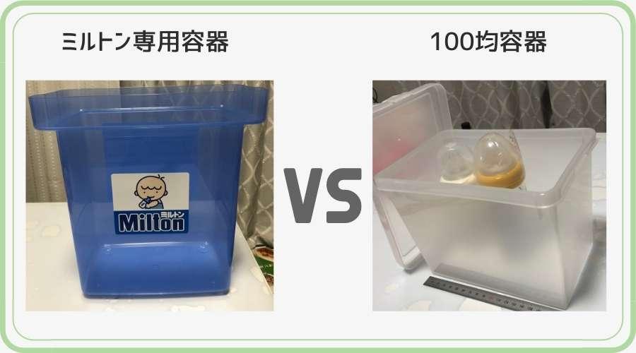 ミルトン専用容器と100均容器のどちらが良いか競っている。