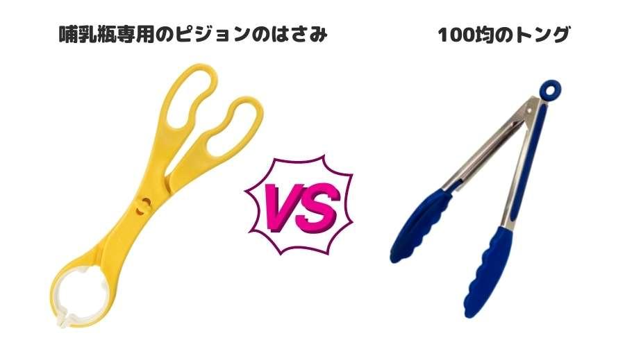 ピジョンのはさみと100円のトングを比較している。