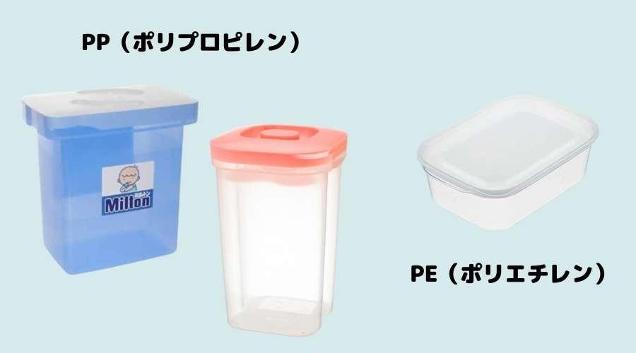 ポリプロピレンとポリエチレンの容器が置いてある