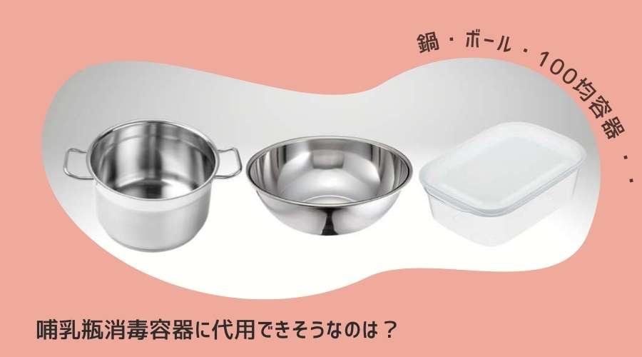 鍋とボールと100均容器が並んで置いてある。