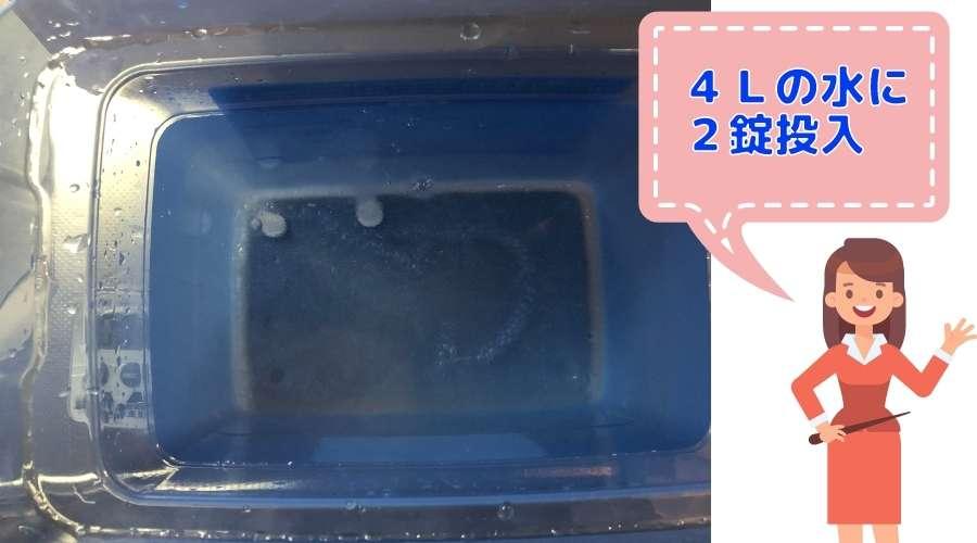 チュチュつけるだけ2錠を4Lの水に投入している。