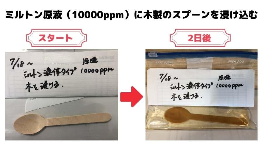 ミルトン原液に木製のスプーンを浸けて実験をしている