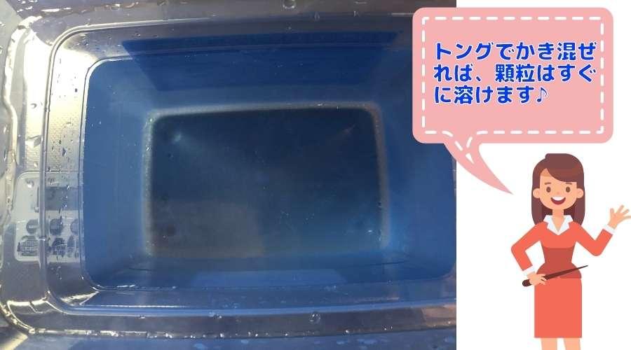 チュチュつけるだけタブレットの溶け残りを、トングでかき混ぜて完全に溶かしている。