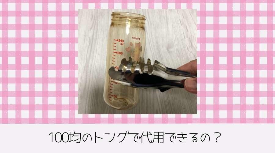 100均のステンレス製のトングで、哺乳瓶を挟んでいる
