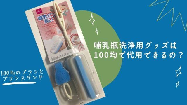 記事の表紙タイトルで『哺乳瓶の洗浄につかうスポンジブラシやブラシスタンドは100均で代用できるのか』と書かれている
