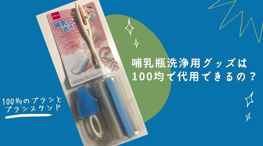 記事の表紙タイトルで『哺乳瓶の洗浄につかうスポンジブラシやブラシスタンドは100均で代用できるのか?』と書かれている