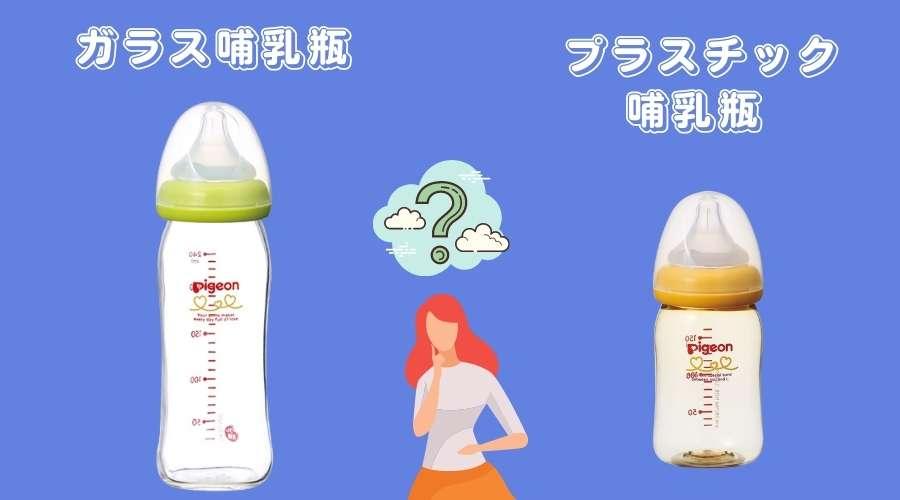 ガラス哺乳瓶とプラスチック哺乳瓶が置いてある。
