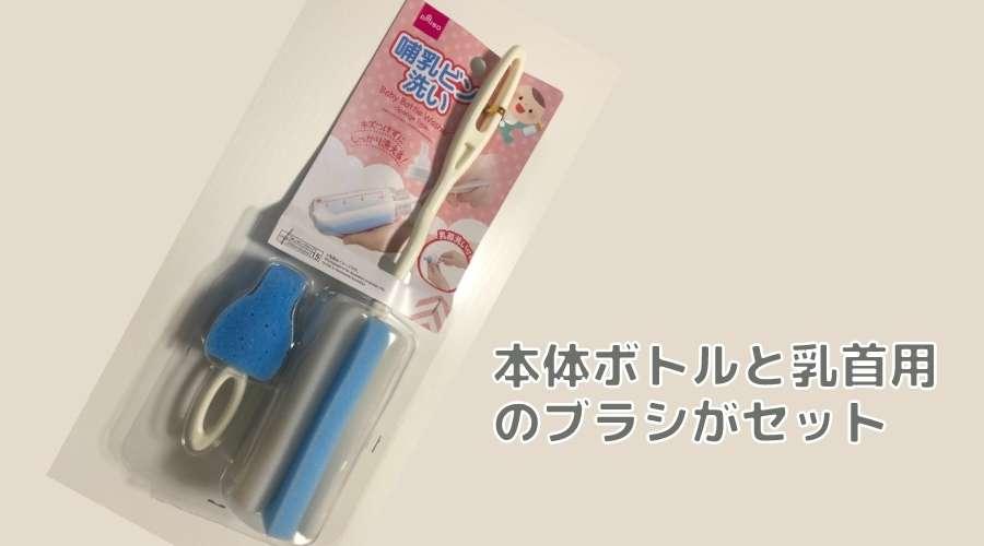 ダイソーにどんな哺乳瓶用ブラシがあるのか紹介している