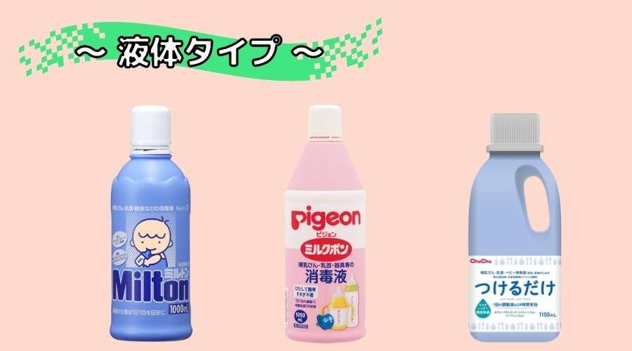 哺乳瓶消毒・除菌液体タイプの各製品が並んでいる