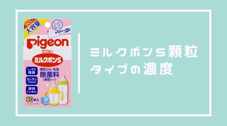 ミルクポン顆粒タイプの製品
