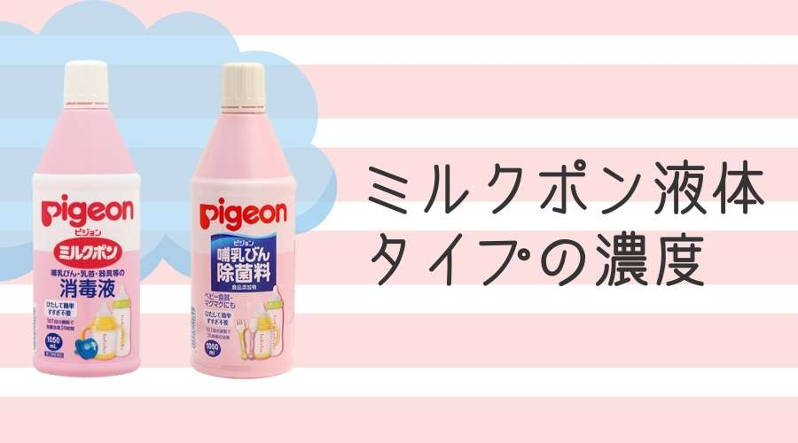 ミルクポン液体タイプの製品が並んでいる