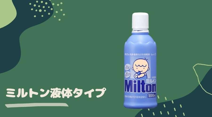 ミルトンの液体製品が置いてある