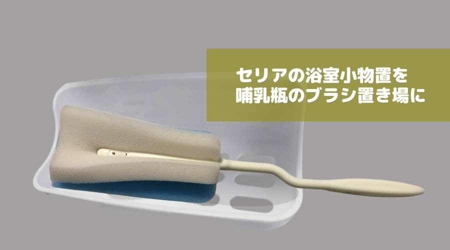 哺乳瓶のブラシ置きに、セリアの浴室小物置きを代用している