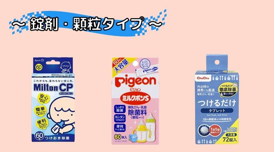 各メーカーの哺乳瓶除菌剤が並んでいる。