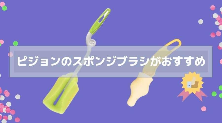 2種類のおすすめのピジョンスポンジブラシが置いてある。