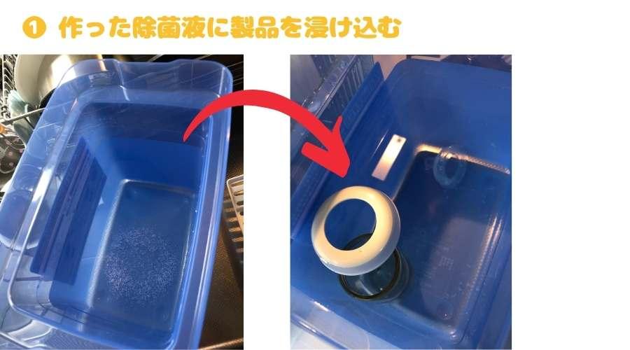 作った除菌液に哺乳瓶をつけている。