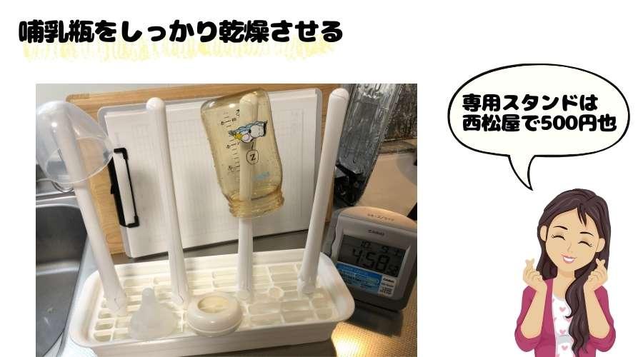 哺乳瓶スタンドを使って、哺乳瓶を乾かしている
