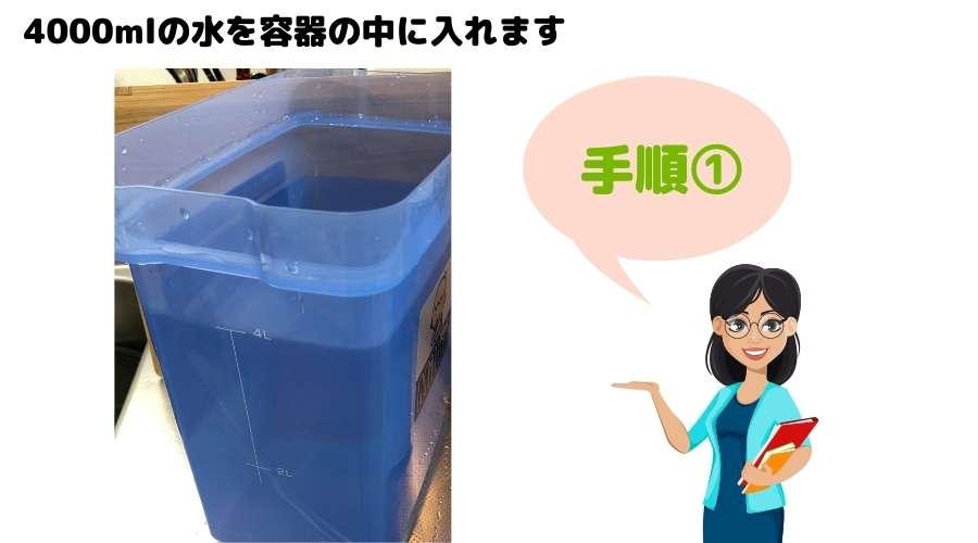 ミルクポンS顆粒タイプの除菌液作り方手順1