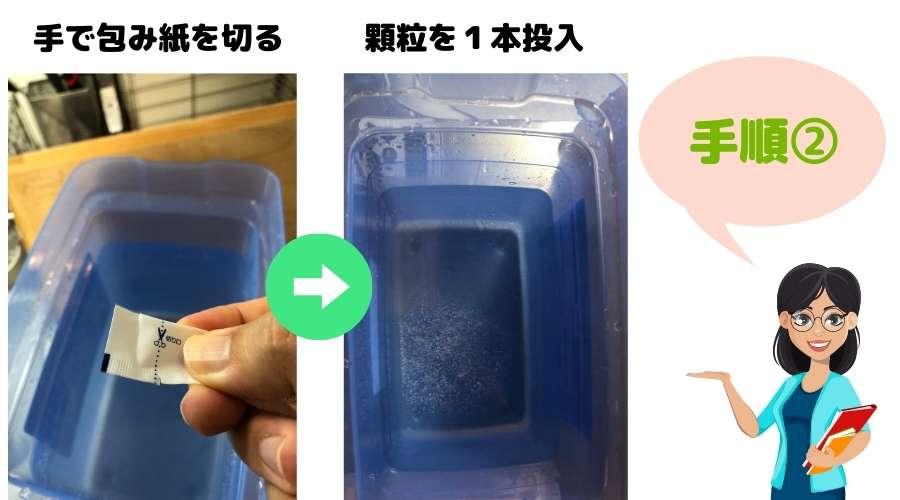 ミルクポンS顆粒タイプの除菌液作り方手順2