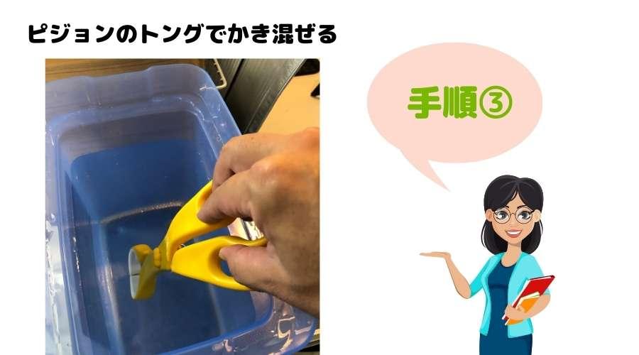 ミルクポンS顆粒タイプの除菌液作り方手順3