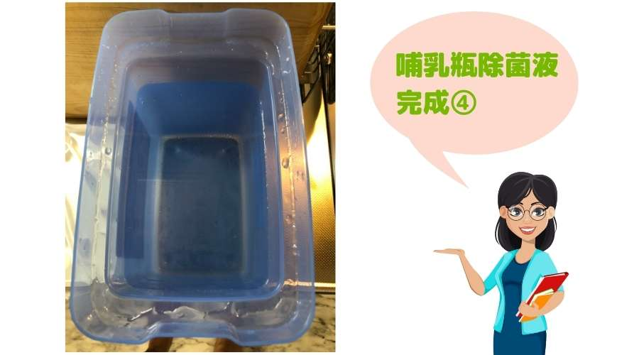 ミルクポンS顆粒タイプの除菌液作り方手順4