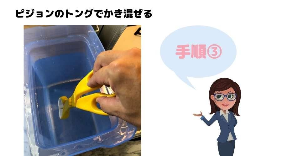 ミルトン液体タイプの作り方手順③の説明