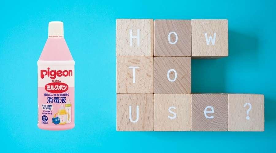 ミルクポン液体タイプの使い方