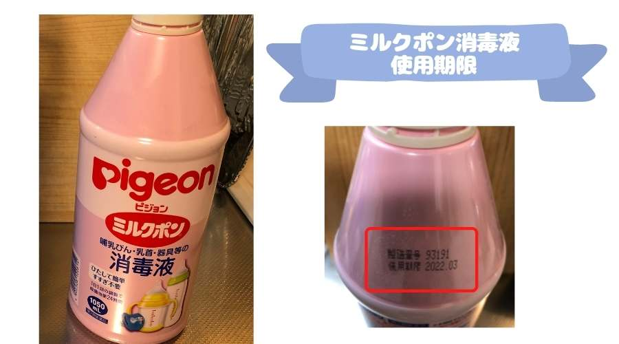 ミルクポン消毒液のボトル容器の裏側に、使用期限が書かれている