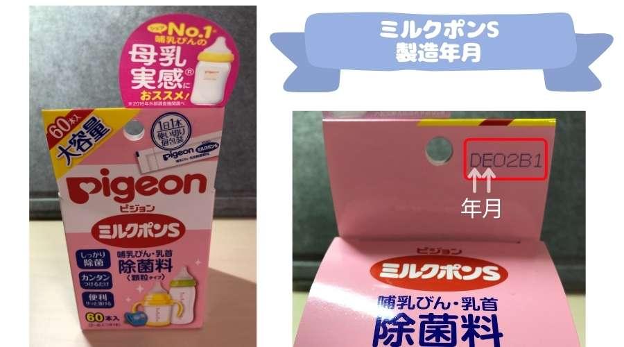 ミルクポンSの箱の裏側に製造年月が書かれている