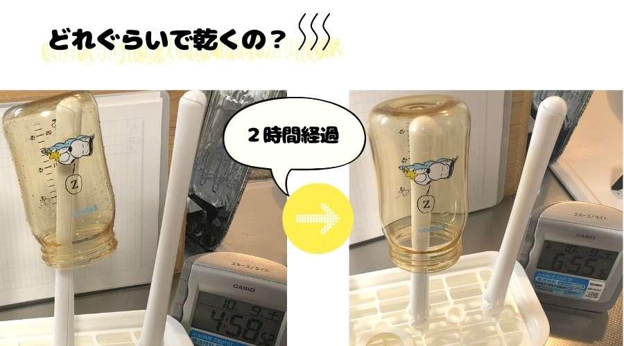 哺乳瓶が乾く時間を計測している